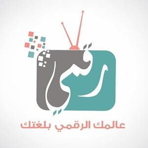 Raqami tv   رقمي icon