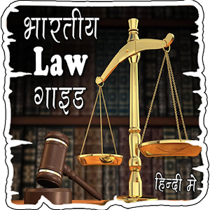Indian Law Guide in Hindi icon
