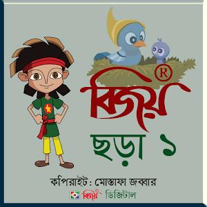 Bijoy Chhora 1 icon