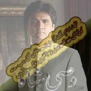 WasiShah UrduPoetry Collection icon