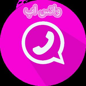 واتس اب وردي بلس الجديد icon