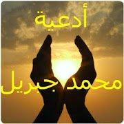 Ad3iya Mohamed Jibril sans internet icon