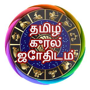 Tamil Voice Astrology icon