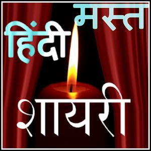 Hindi Shayari HD icon