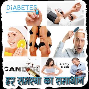 समस्या का घरेलु उपचार हिंदी मे icon
