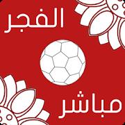 الفجر مباشر icon