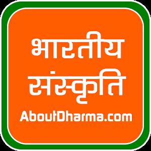 भारतीय धर्म, संस्कृति और दर्शन icon