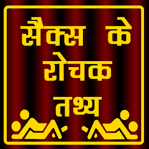 New Sex Facts (Hindi Font) icon
