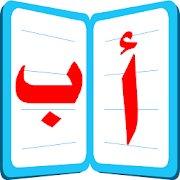 لغتي العربية icon