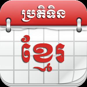 Khmer Calendar AIO 2019 icon