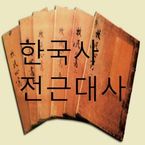 한국사(전근대사)요점정리 icon