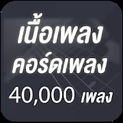 เนื้อเพลง คอร์ดเพลง คอร์ดกีต้าร์ 40,000 เพลง icon