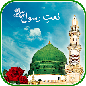 Best Audio/Video Naat Sharif icon