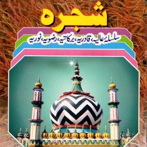 Shajra-e-Ashrafulfuqaha Urdu icon