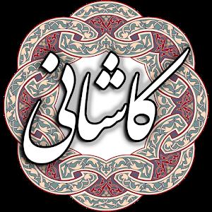 کاشانی icon