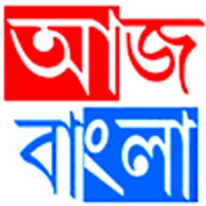 Aaj Bangla: ei samay er khobor icon
