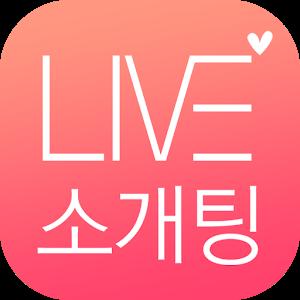 라이브소개팅 - 소개팅과 채팅 icon