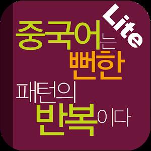 중국어는 뻔한 패턴의 반복이다 Lite icon