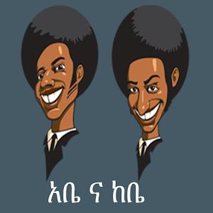 Abe na Kebe (አቤ ና ከቤ) icon