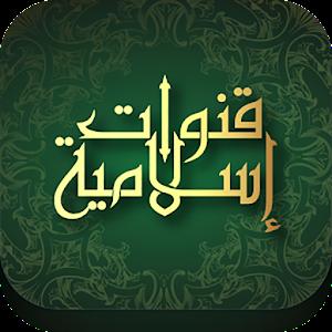فيديوهات اسلامية islamic video icon