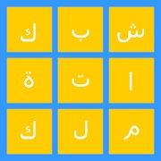 شبكة كلمات icon