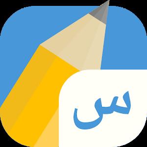 Write It! Arabic icon