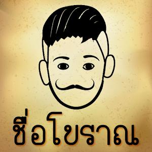 คุณเหมาะกับชื่อไทยโบราณว่าอะไร icon