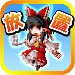 Speed Tapping Idle Rpg For Touhou Free Titans Clicker App Apprecs