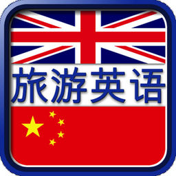 旅游英语 声讯常用语 Travelers English Audio Phrasebook Apprecs